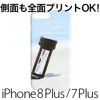 iPhone 8 Plus/iPhone 7 Plus ハードカバーケース
