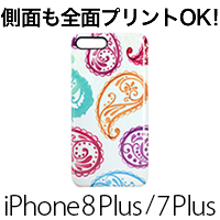 iPhone 8 Plus/iPhone 7 Plus用ケース