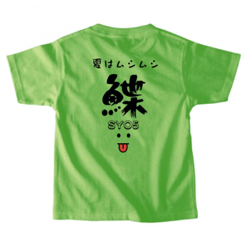 おちゃめなイラストをプリントしたオリジナルのキッズTシャツ
