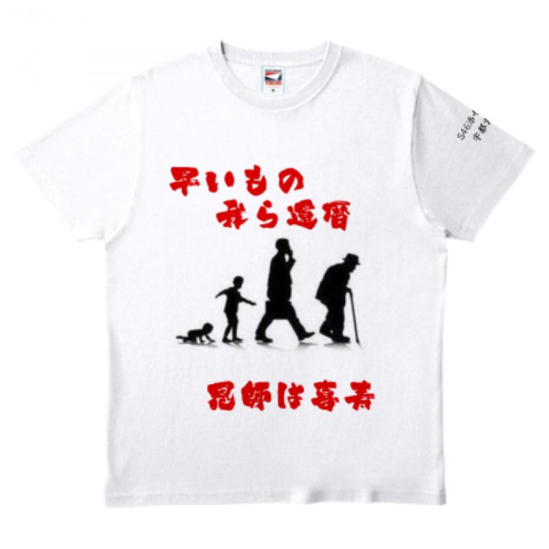 哀愁漂うオリジナルの還暦Tシャツ