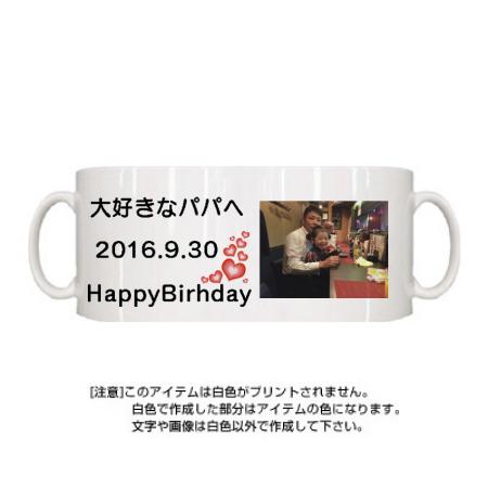 お父さんへ誕生日マグカップ