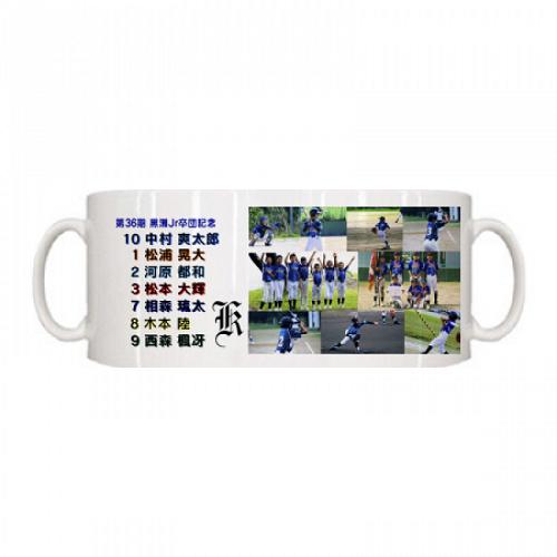 野球チームの卒団記念にマグカップを作成!