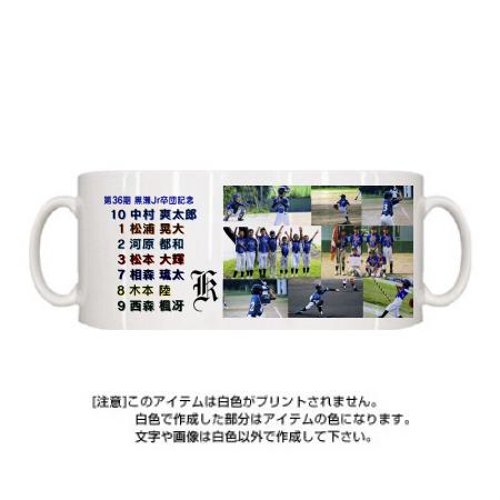 野球部の記念マグカップ