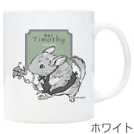 チンチライラストマグカップ オリジナルプリントjp お客様プリント作品集