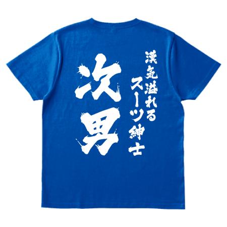 文字がかっこいいオリジナル家族Tシャツ