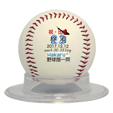 出産祝いに野球記念ボール