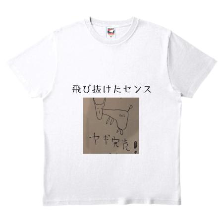 飛び抜けたセンス イラスト入りtシャツ オリジナルプリントjp