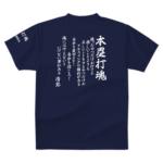 気合の入る言葉がプリントされたチームTシャツ