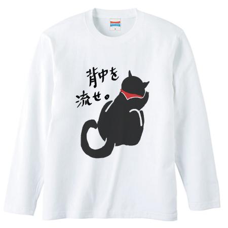 黒猫イラストのオリジナル長袖Tシャツ