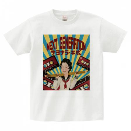サヨナラ平成オリジナルTシャツ