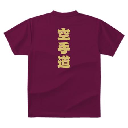 空手道 Tシャツ