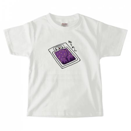 「ねられん」ユニークなイラストのキッズTシャツ