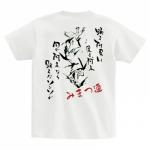 阿波踊りのオリジナルチームTシャツ