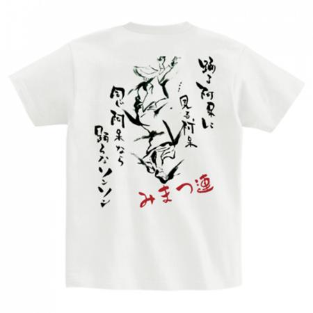 躍動的な阿波踊りのオリジナルTシャツ