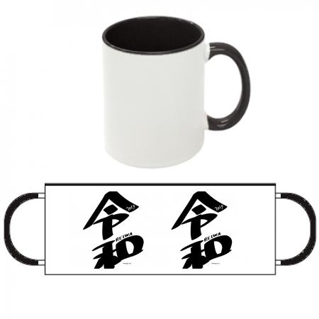 モノトーンデザインの令和オリジナルマグカップ