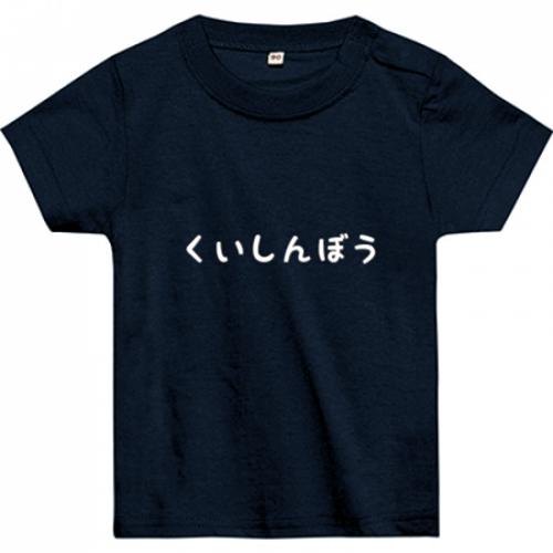 かわいらしいメッセージのベビーTシャツ
