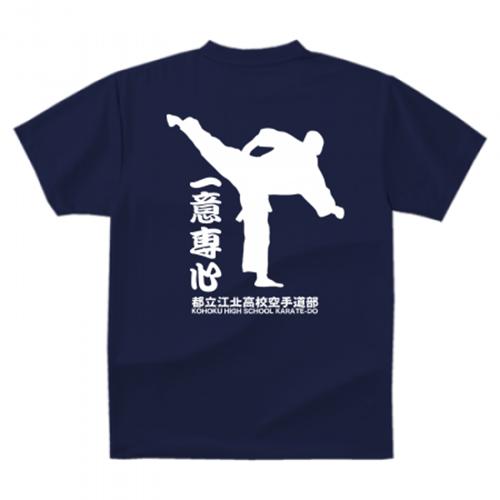 空手部オリジナルのチームTシャツ