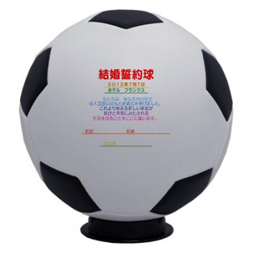 結婚の誓いを書き込む記念品のサッカーボール