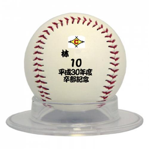 メンバーの名前をプリントした卒部記念の野球ボール