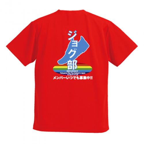 ジョグ部のメンバー募集!広報用オリジナルTシャツ