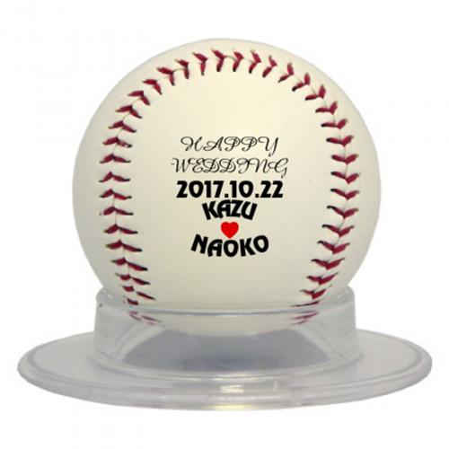 結婚の記念品にオリジナルの野球ボール