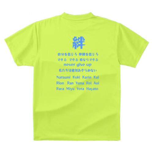 熱いメッセージをプリントしたキッズ用のチームTシャツ