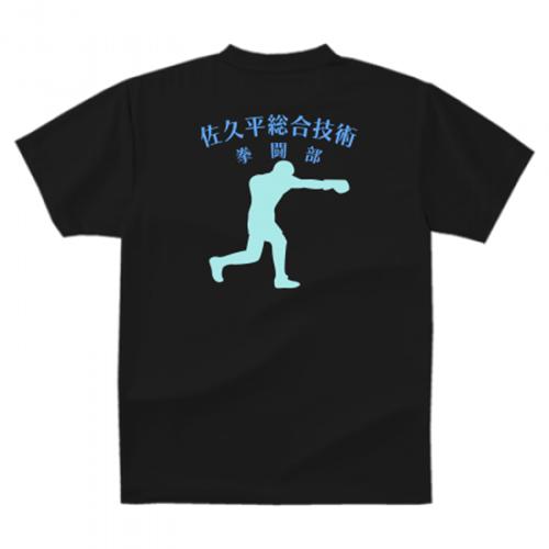 ボクシング部のチームTシャツ