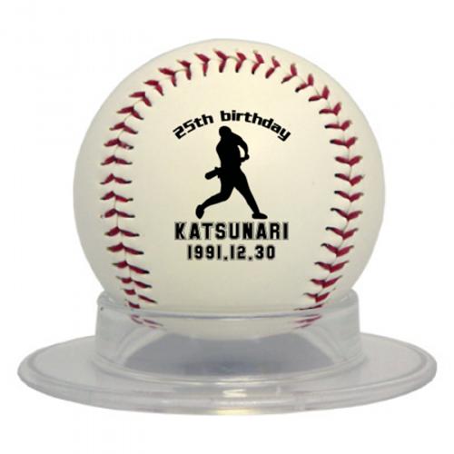 誕生日プレゼントの記念野球ボール