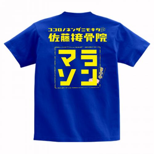 接骨院オリジナルのマラソン大会用Tシャツ