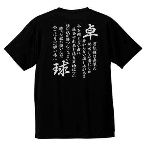 卓球に賭ける思いをプリントしたオリジナルチームTシャツ