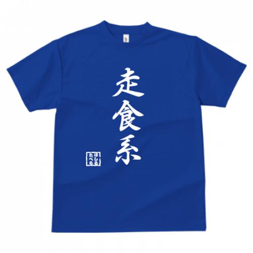 ユニークなランクラブのオリジナルチームTシャツ