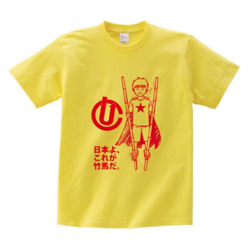 竹馬をアピール!オリジナルのキッズTシャツ