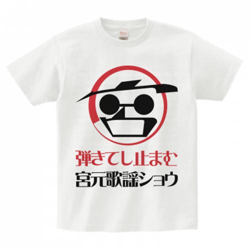 ロゴをプリントした歌謡ショーのオリジナルTシャツ