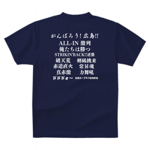 熱いカープファンの応援Tシャツ