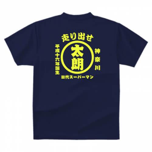 野球選手を応援するオリジナルのキッズTシャツ