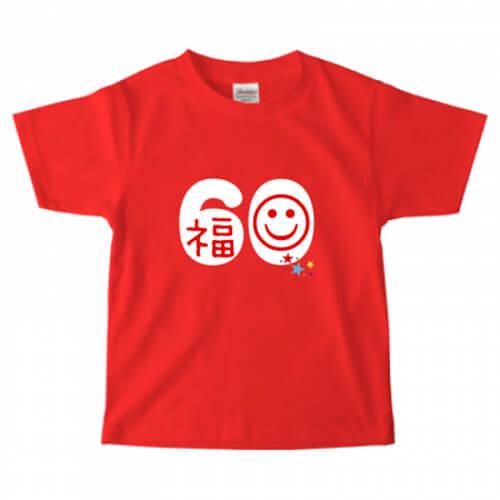 家族全員、お揃いで還暦をお祝いする記念Tシャツ