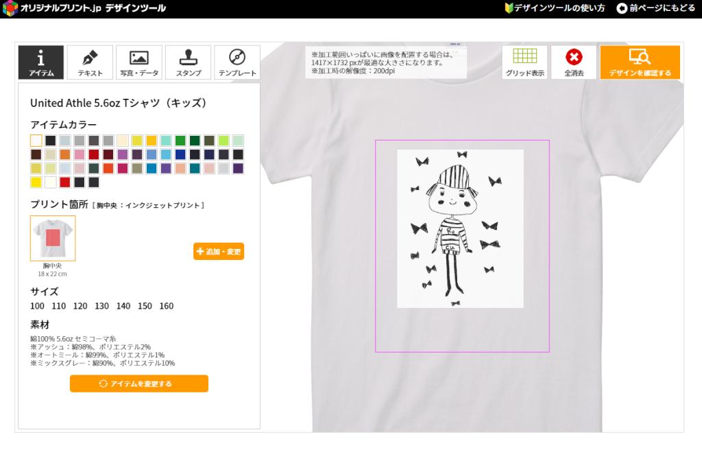子供用オリジナルTシャツ