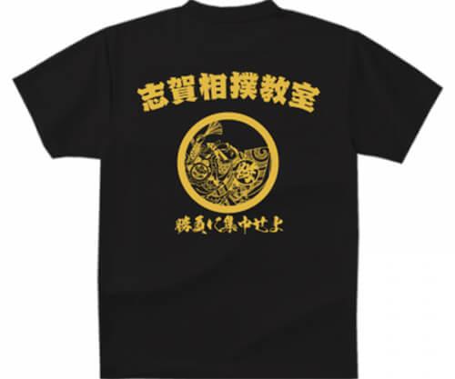 相撲教室のオリジナルTシャツを作成
