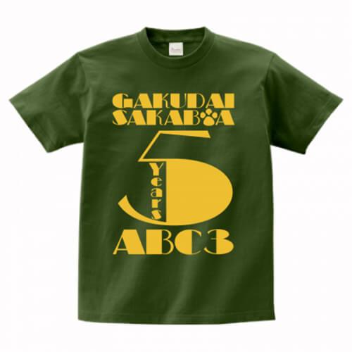 周年記念デザインのプリントTシャツを作成