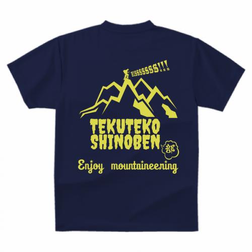 山岳部のイラストをプリントした部活Tシャツを作成