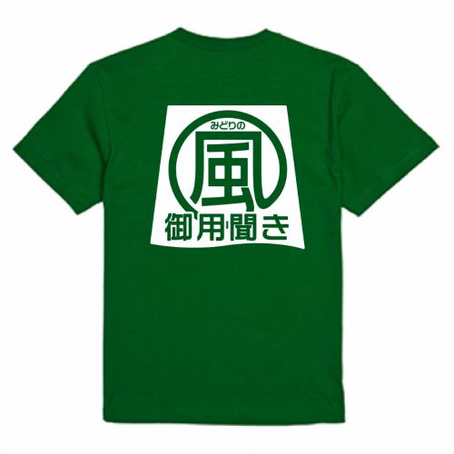 ユニークなロゴをプリントした会社のオリジナルTシャツ