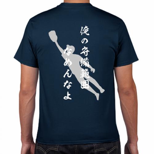 おもしろメッセージをプリントした野球のチームTシャツ