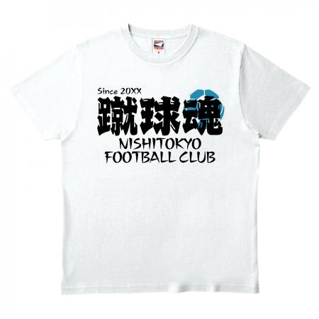蹴球魂Tシャツ