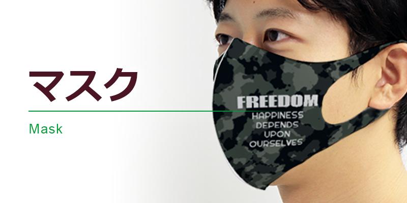 マスク デザイン テンプレート